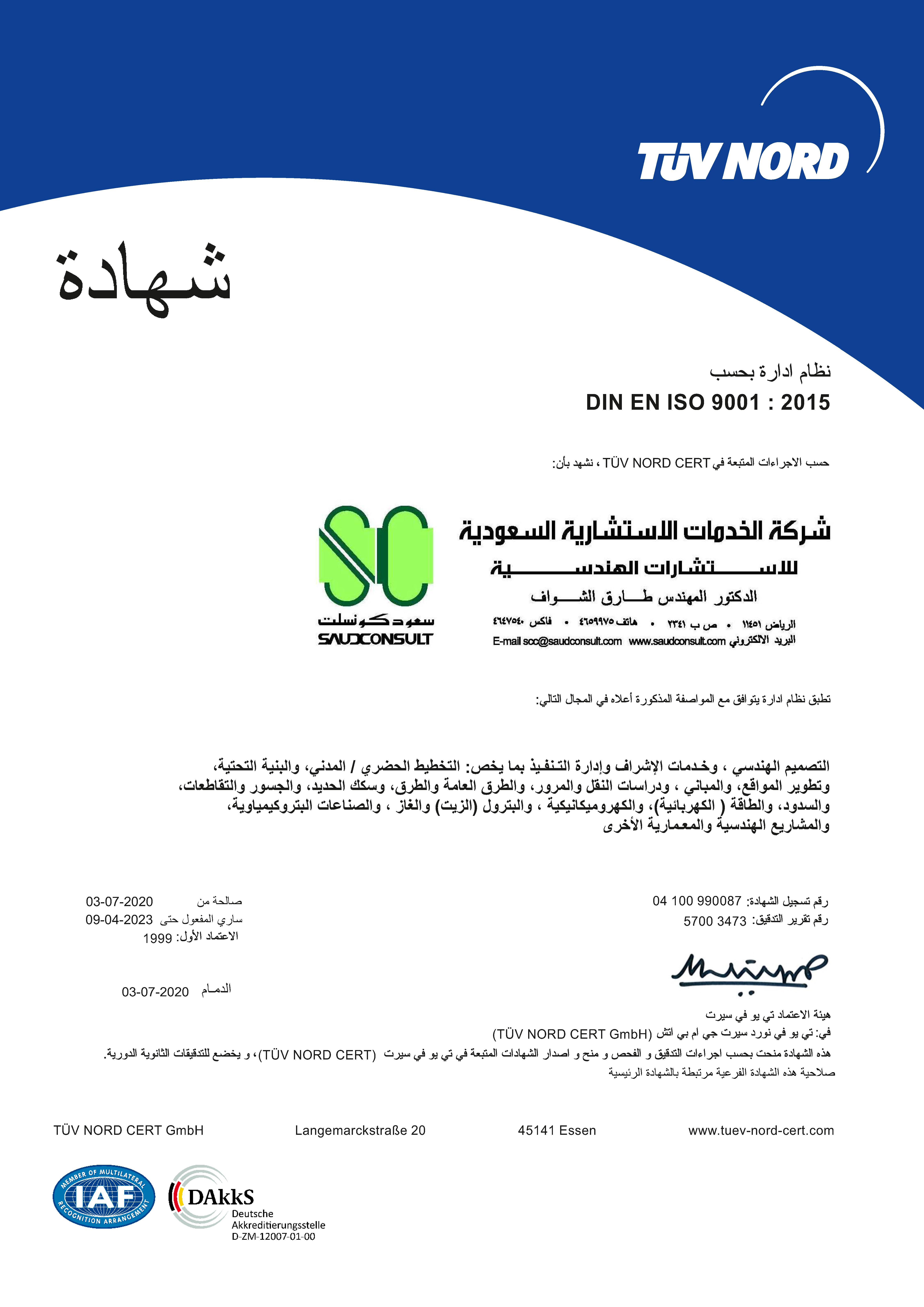 ISO-9001:2015 - Arabic